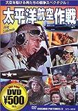 太平洋航空作戦 [DVD]