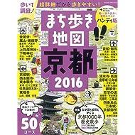 まち歩き地図 京都 2016 [ハンディ版] (アサヒオリジナル)