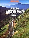 絶景を走る日本百名道—全国各地の美しい道をベストシーズンに楽しむ