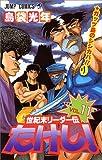 世紀末リーダー伝たけし! (11) (ジャンプ・コミックス)