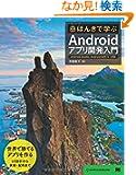 �قŊw��Android�A�v���J����� Android Studio�AAndroid SDK 5�Ή�