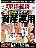 週刊 東洋経済 2012年 3/3号 [雑誌]