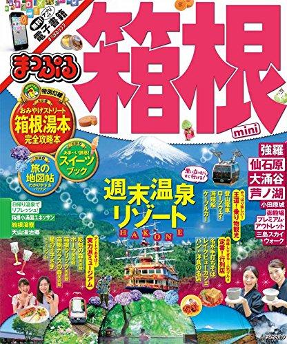 まっぷる 箱根 mini (まっぷるマガジン)