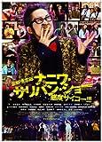 忌野清志郎 ナニワ・サリバン・ショー ~感度サイコー!!!~ 〈初回限定版〉 [Blu-ray]