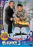 釣りバカ日誌 3 [DVD]