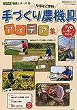 なるほど便利 手づくり農機具アイデア集 DVD付 2015年 04 月号 [雑誌]: 現代農業 増刊