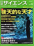 日経サイエンス 2015年 02月号