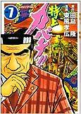 特上カバチ!! カバチタレ2 (Vol.7) (モーニングKC)