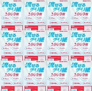 【水に流せる平判おとし紙】流せるチリ紙 1000枚×12パック入 ソフトタイプ 水洗トイレに流せます! 再生紙100% 漂白剤・蛍光剤は未使用 安心の国産品(岐阜県美濃市にて製造)