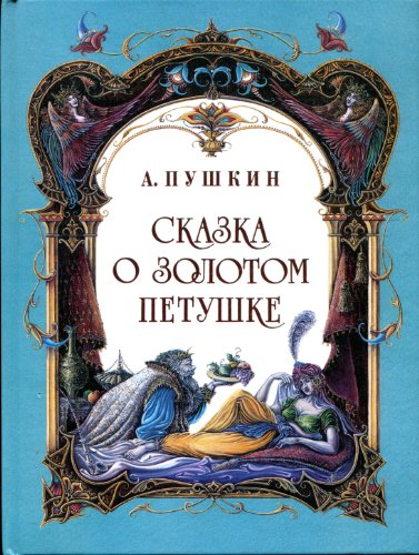 Skazka o Zolotom petushke (Skazki Pushkina) The Tale of the Golden Cockerel PDF