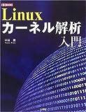 Linuxカーネル解析入門