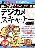 根本から学ぶ 新パソコン活用講座 (日経BPパソコンベストムック)