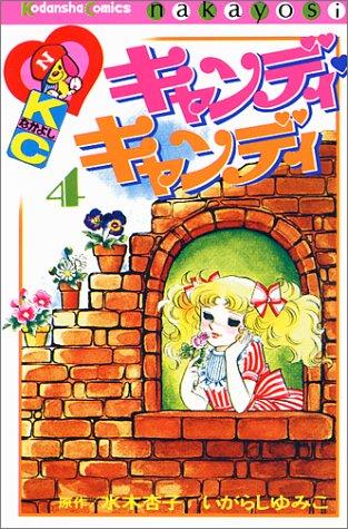 キャンディ・キャンディ (4)  講談社コミックスなかよし (257巻)