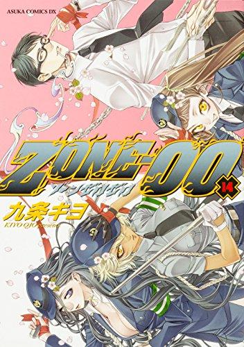ZONE‐00 第14巻 (あすかコミックスDX)