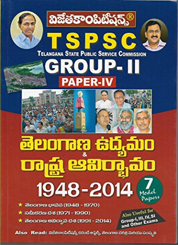 TSPSC Group-II Paper-IV Telangana Movement and State Formation [ TELUGU MEDIUM ]
