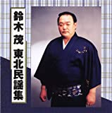 鈴木茂 東北民謡集
