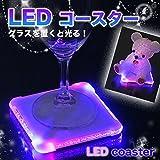 [OHAGI] 幻想的 LEDコースター 光るイルミネーション LED パーティー イベント にオススメ おしゃれ コースター (4個セット)