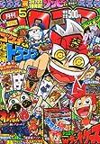 月刊 コロコロコミック 2013年 05月号 [雑誌]