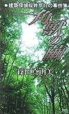一角獣の繭  建築探偵桜井京介の事件簿 (講談社ノベルス)
