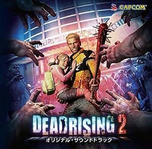 デッドライジング2 オリジナルサウンドトラック