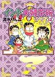 インド夫婦茶碗 (12) (ぶんか社コミックス)