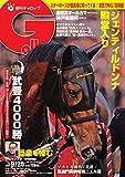 週刊Gallop(ギャロップ) 9月25日号 (2016-09-20) [雑誌]