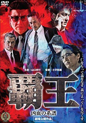 覇王~凶血の系譜~ [DVD]