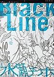 Black Line 3 (ファミ通クリアコミックス)