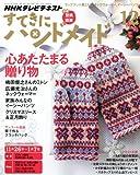 NHK すてきにハンドメイド 2015年 12 月号 [雑誌]