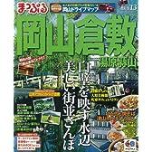まっぷる岡山・倉敷 湯原・蒜山'13 (まっぷる国内版)