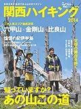 関西ハイキング2014 (別冊 山と溪谷)