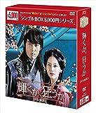 輝くか、狂うか DVD-BOX3<シンプルBOXシリーズ> -