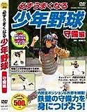 必ずうまくなる 少年野球 守備 編 CCP-977 [DVD]