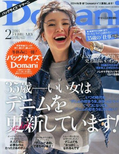バッグサイズDomani (ドマーニ) 2014年 02月号 [雑誌]