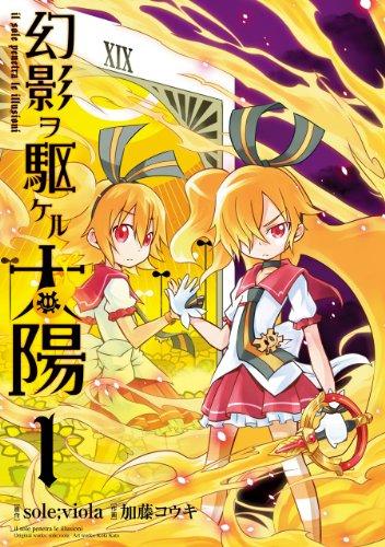 幻影ヲ駆ケル太陽1巻 (デジタル版ガンガンコミックスONLINE)