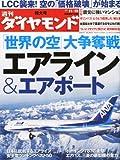 週刊 ダイヤモンド 2011年 11/19号
