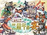 三国志大戦3イベント DVD 三国志大戦~三周年の宴~
