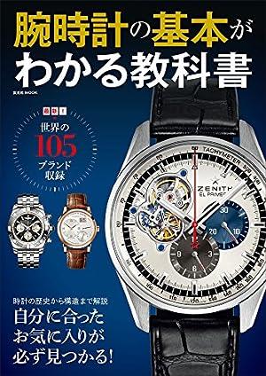 腕時計の基本がわかる教科書 (玄光社MOOK)