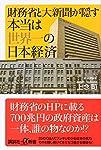 財務省と大新聞が隠す本当は世界一の日本経済 (講談社+α新書)