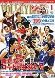 VOLLEYBALL (バレーボール) 2013年 01月号 [雑誌]