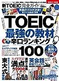 完全ガイドシリーズ141 新TOEIC完全ガイド