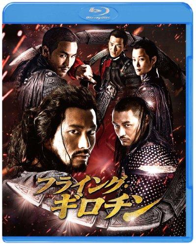 フライング・ギロチン ブルーレイ&DVDセット(初回限定生産) [Blu-ray]
