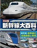 決定版 新幹線大百科 (1) 新幹線の全国路線と車両