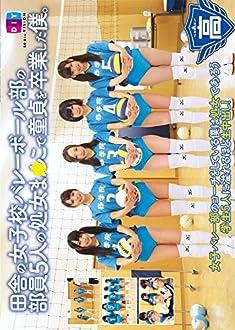 田舎の女子校バレーボール部の部員5人の処女ま○こで童貞を卒業した僕。 [DVD]