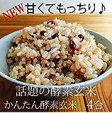 かんたん酵素玄米4合