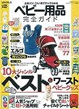 【完全ガイドシリーズ077】ベビー用品完全ガイド (100%ムックシリーズ)