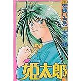 姫太郎 (月刊マガジンコミックス)