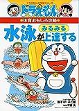 ドラえもんの体育おもしろ攻略 水泳がみるみる上達する (ドラえもんの学習シリーズ)