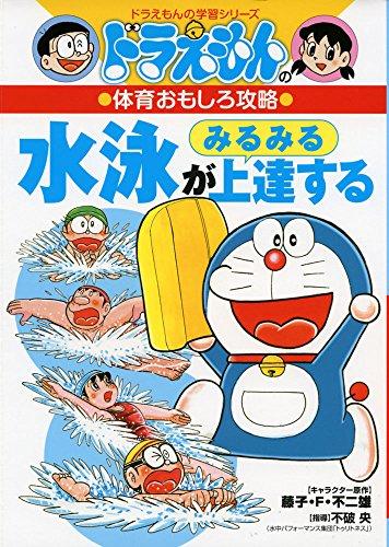 哆啦 a 梦的物理玩具做秘籍游泳迅速提高 (学习系列哆啦 a 梦)