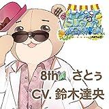 アイドルを独り占めするCD 「√HAPPY+SUGAR=VACATION」 8th さとぅ CV.鈴木達央